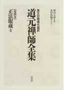 道元禅師全集 原文対照現代語訳 第4巻 正法眼蔵 4