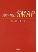 Around SMAP SMAPレポート
