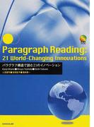 パラグラフ構造で読む21のイノベーション