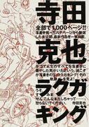 寺田克也ラクガキング 第2版