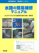 水路の簡易補修マニュアル はじめてでもできる農業用水路の点検・補修法 「農地・水・環境保全向上対策」支援テキスト