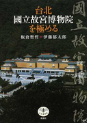 台北國立故宮博物院を極める