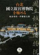 台北國立故宮博物院を極める (とんぼの本)(とんぼの本)