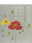 命といふもの 堀文子画文集 第2集 無心にして花を尋ね