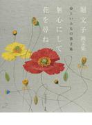 命といふもの 堀文子画文集 第2集 無心にして花を尋ね (サライ・ブックス)