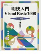 明快入門Visual Basic 2008 シニア編 (林晴比古実用マスターシリーズ)(林晴比古実用マスターシリーズ)