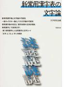 新常用漢字表の文字論