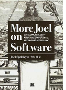 More Joel on Software ソフトウェア開発者、設計者、マネージャ、それに幸か不幸か何らかの形で彼らと働く羽目になった人々が関心を抱くであろう、ソフトウェア、並びに往々にしてソフトウェアに関連する諸々の問題についてのさらなる考察