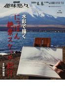 水彩で描くにっぽん絶景スケッチ紀行 (NHK趣味悠々)