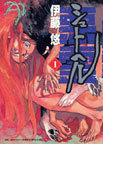 シュトヘル 1 (ビッグスピリッツコミックススペシャル)