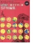 ビッグコミック×藤子・F・不二雄SF短編集 上巻 (ビッグコミックススペシャル)(ビッグコミックススペシャル)