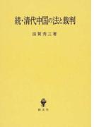 清代中国の法と裁判 続