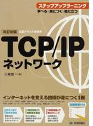 TCP/IPネットワーク ステップアップラーニング 学べる×身につく×役にたつ 改訂新版 (自習テキスト新標準)