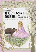 ラング世界童話全集 改訂版 11 さくらいろの童話集 (偕成社文庫)(偕成社文庫)