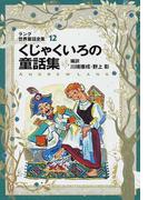 ラング世界童話全集 改訂版 12 くじゃくいろの童話集 (偕成社文庫)(偕成社文庫)