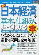 最新日本経済の基本と仕組みがよ〜くわかる本 日本の行方を読み解くための見取り図 (How‐nual図解入門 ビジネス)