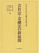 会社法・金融法の新展開 川村正幸先生退職記念論文集