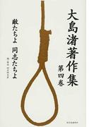 大島渚著作集 第4巻 敵たちよ、同志たちよ