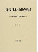 近代日本の国民動員 「隣保相扶」と地域統合