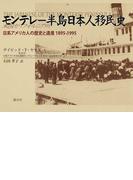 モンテレー半島日本人移民史 日系アメリカ人の歴史と遺産1895−1995 米国カリフォルニア州