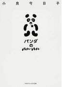 パンダのanan (マガジンハウス文庫)(マガジンハウス文庫)