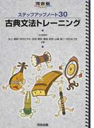 古典文法トレーニング (河合塾SERIES ステップアップノート30)