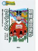 朝鮮通信使がやってくる 信頼と友好のきずなをめざして (新・ものがたり日本歴史の事件簿)