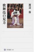 歌舞伎の見方 (角川選書)(角川選書)