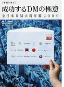 成功するDMの極意 事例で学ぶ 全日本DM大賞年鑑 2009