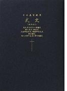日本基督教団式文 試用版2 洗礼式ならびに入信諸式、転入会式・転会式 正教師按手礼・補教師准允式 教会諸式、個人の信仰生活に関する諸式