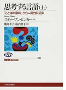 思考する言語 「ことばの意味」から人間性に迫る 上 (NHKブックス)(NHKブックス)
