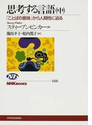 思考する言語 「ことばの意味」から人間性に迫る 中 (NHKブックス)(NHKブックス)