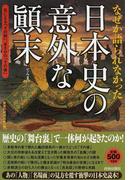 なぜか語られなかった日本史の意外な顚末 気になる「その前」、まさかの「その後」