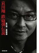 哀川翔鉄砲弾伝説 (廣済堂文庫 ヒューマン文庫)(廣済堂文庫)