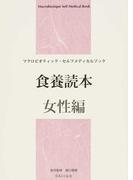 食養読本 マクロビオティック・セルフメディカルブック 女性編
