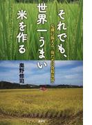 それでも、世界一うまい米を作る 危機に備える「俺たちの食糧安保」