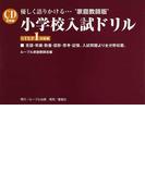 小学校入試ドリル 優しく語りかける…'家庭教師版' STEP1 初級編