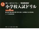 小学校入試ドリル 優しく語りかける…'家庭教師版' STEP2 中級編