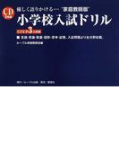 小学校入試ドリル 優しく語りかける…'家庭教師版' STEP3 上級編