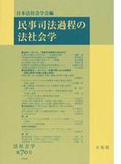 民事司法過程の法社会学 (法社会学)