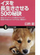 イヌを長生きさせる50の秘訣 危ないドッグフードの見分け方とは?肥満犬を走らせてもやせない理由は?