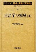シリーズ朝倉〈言語の可能性〉 2 言語学の領域 2
