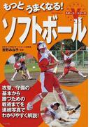 もっとうまくなる!ソフトボール 攻撃、守備の基本から勝つための戦術までを連続写真でわかりやすく解説! (スポーツVシリーズ)