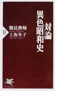 対論・異色昭和史 (PHP新書)(PHP新書)