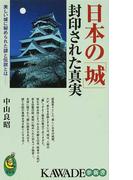 日本の「城」封印された真実 美しい城に秘められた謎と伝説とは (KAWADE夢新書)