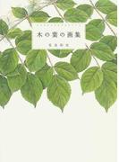 木の葉の画集