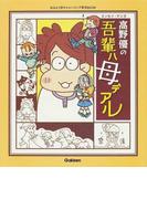 高野優の吾輩ハ母デアル エッセイ・マンガ (おはよう赤ちゃんハミング育児BOOK)