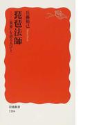 琵琶法師 〈異界〉を語る人びと (岩波新書 新赤版)(岩波新書 新赤版)