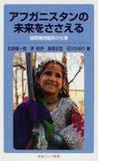 アフガニスタンの未来をささえる 国際機関職員の仕事 (岩波ジュニア新書)(岩波ジュニア新書)