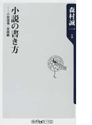 小説の書き方 小説道場 実践編 (角川oneテーマ21)(角川oneテーマ21)